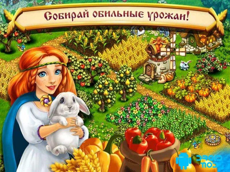 Славяне: Ферма