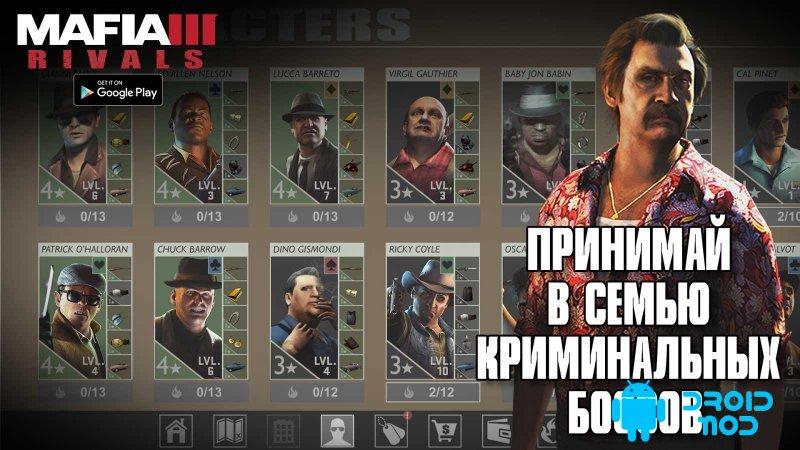 Mafia III: Банды