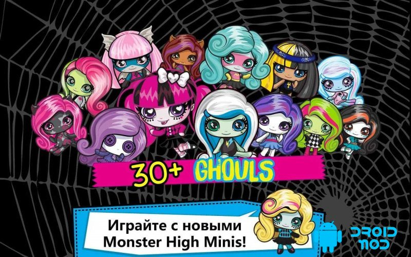 Monster High Minis Mania