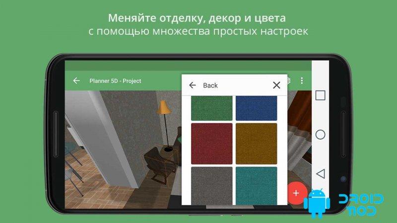 Planner 5D - Дизайн Интерьера