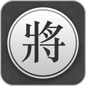 Chinese Chess – Xiangqi Pro 2017