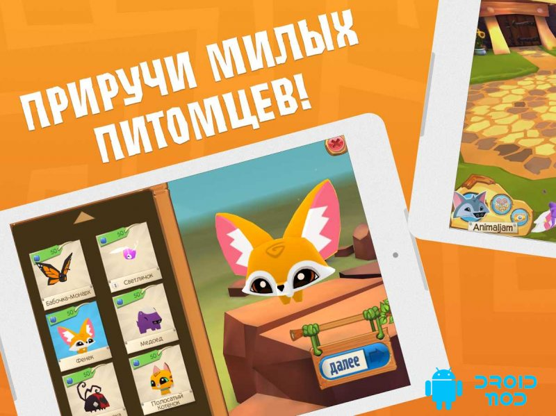 Animal Jam - Play Wild!