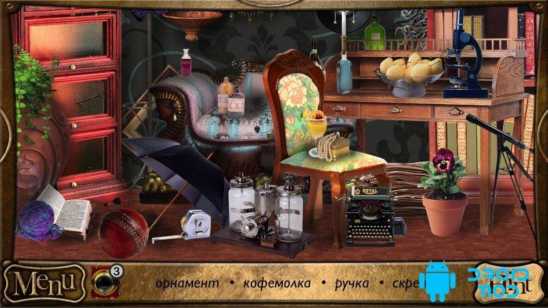 Детектив Шерлок Холмс. Поиск предметов на русском