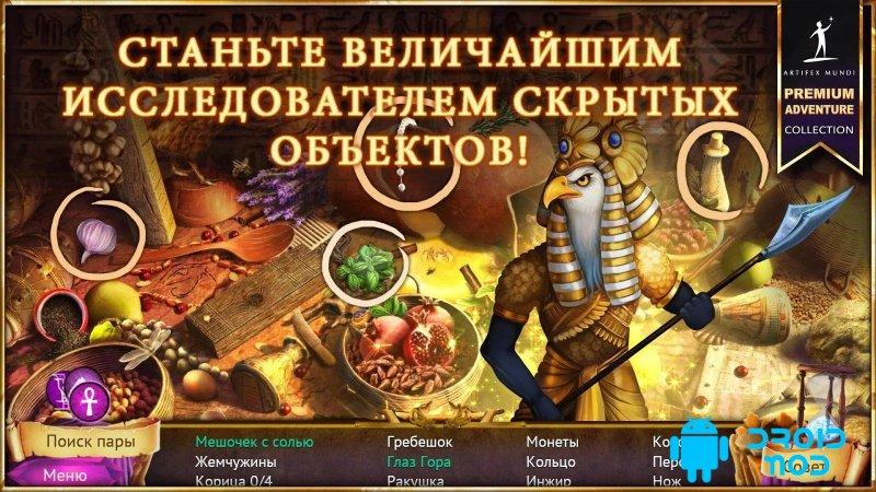 Охотник на демонов 3: Тайны Древнего Египта