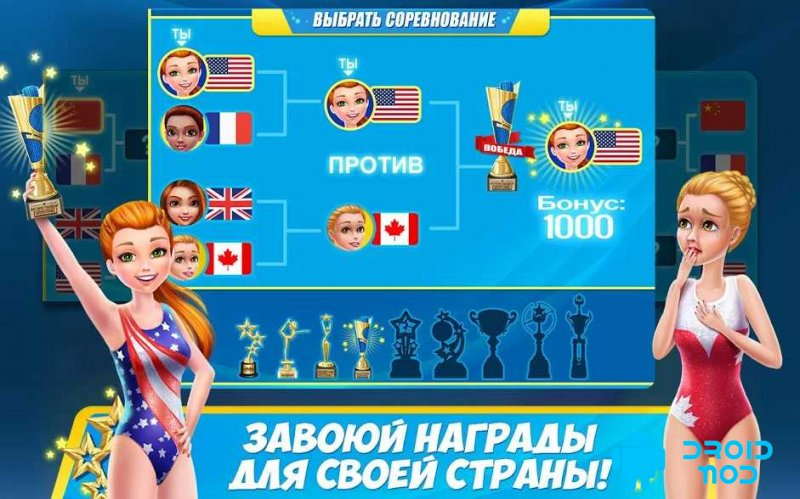 Rhythmic Gymnastics Dream Team: Girls Dance