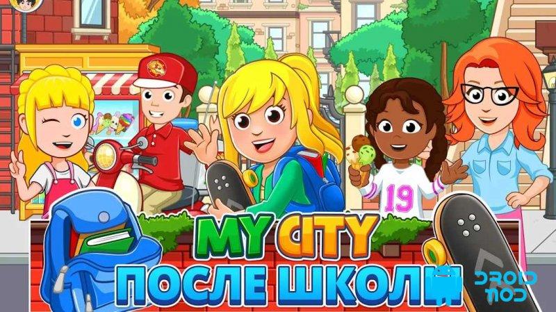 My City : After School